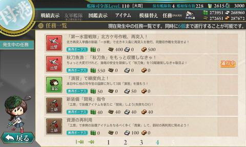 sanma_ninmu3