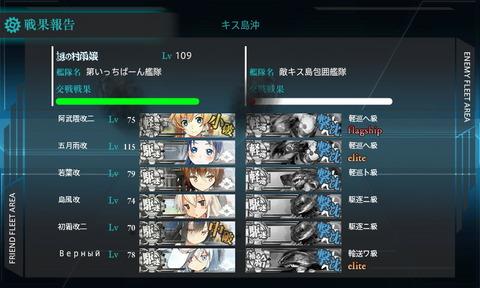 3-2_abukuma2