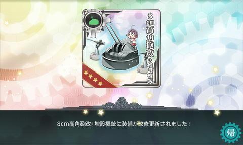 8cmkokakuho_zosetsukiju