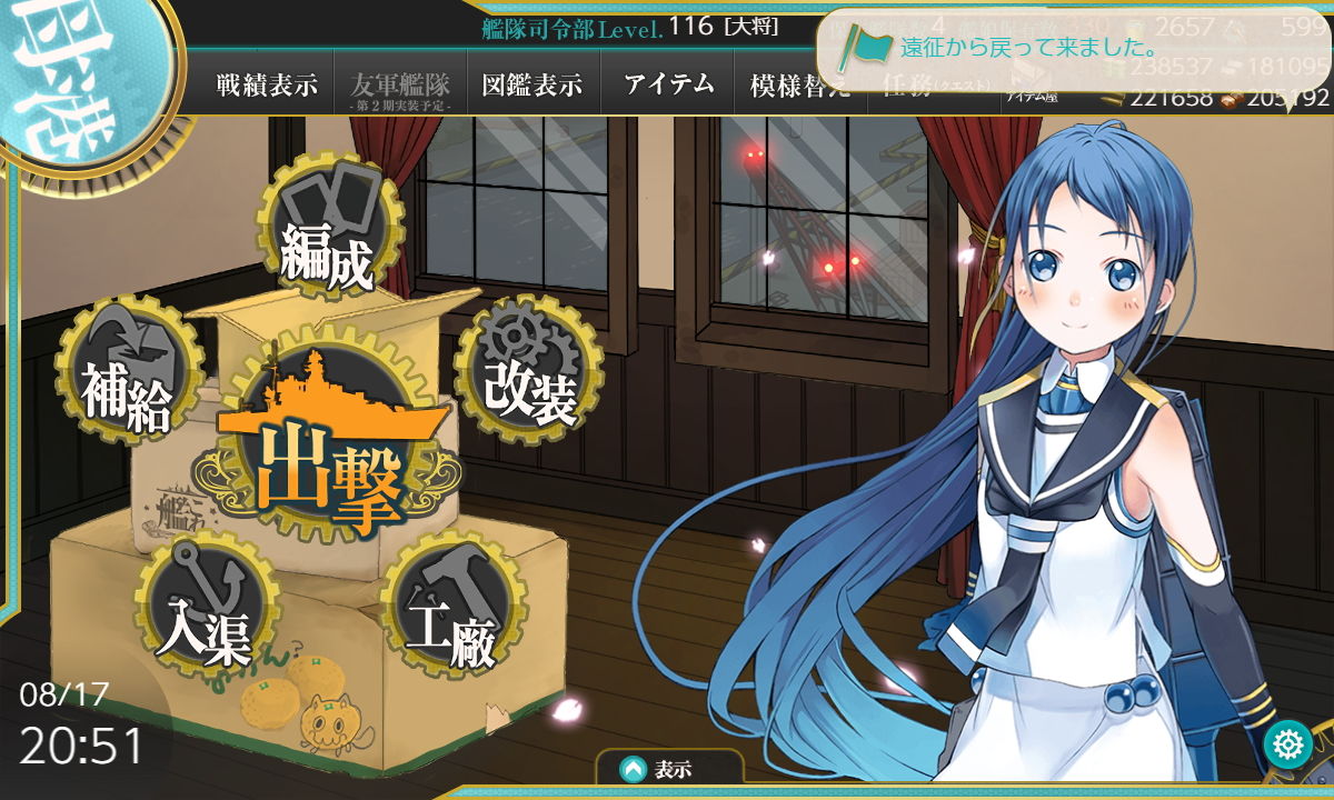 html5_kancolle_home
