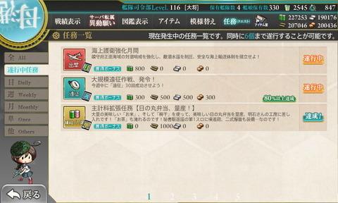 1806_shokuzai_end1