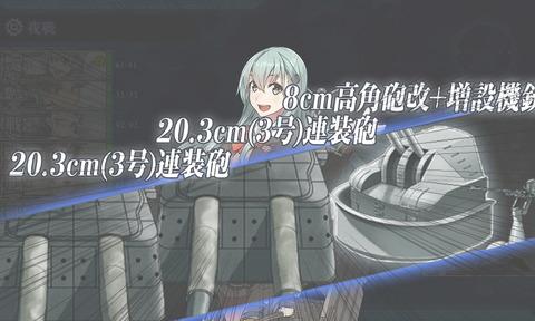 suzuya_kai2_cutin