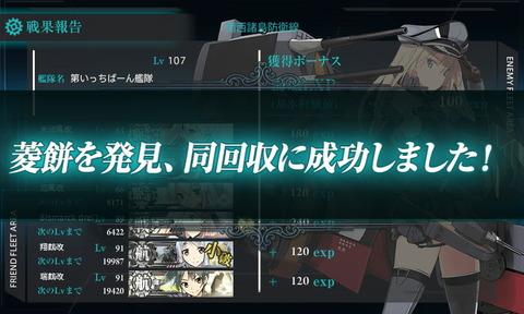 hishimochi_hakken