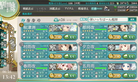 6-3_1st_hensei