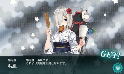 hamakaze_yukata