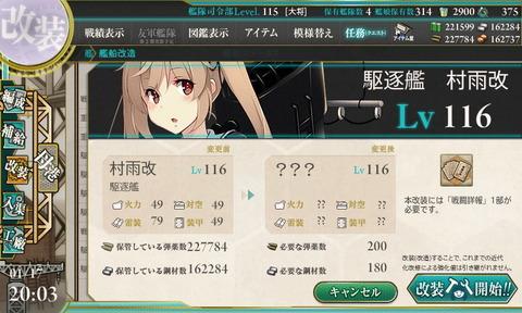 murasame_kai2-2