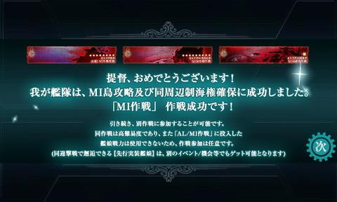 operation_mi_end