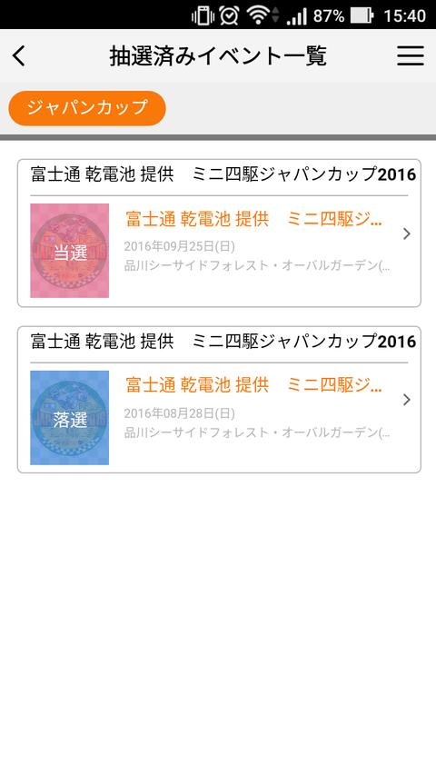 Screenshot_20160824-154038