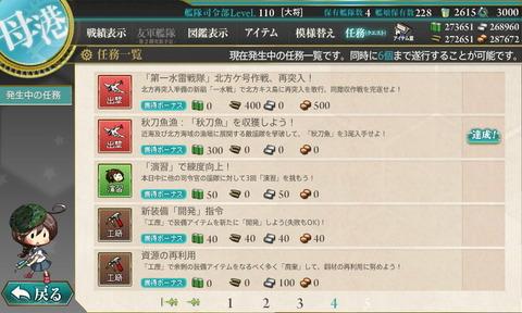 sanma_ninmu2