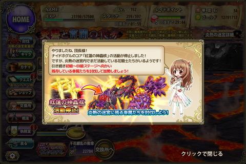 1802_fkg_コア級撃破3