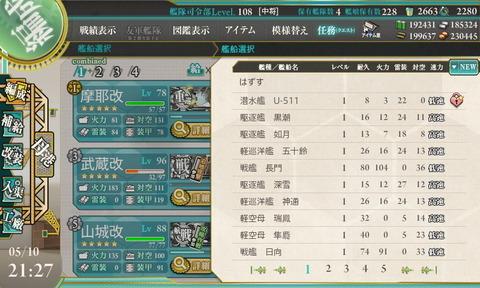 u-511_drop1