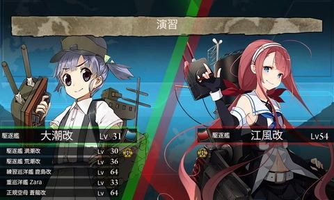ooshio_vs_kawakaze