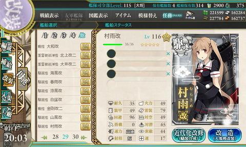 murasame_kai2-1