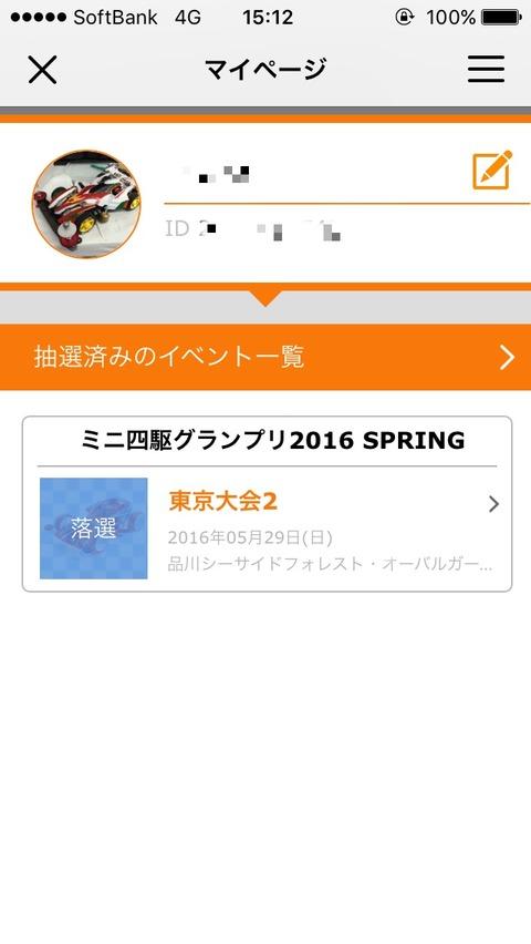 20160520_080611000_iOS