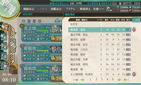 takanami2