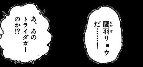 takabaryoda