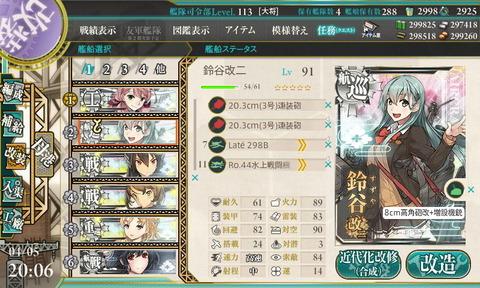 suzuya_kai2_8cmkokakuho_zosetsukiju