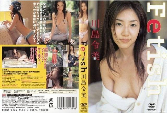 【アイドル】 - 川島令美「Fetish」TSDV-11899
