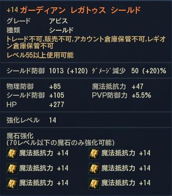 +14 AHシールド