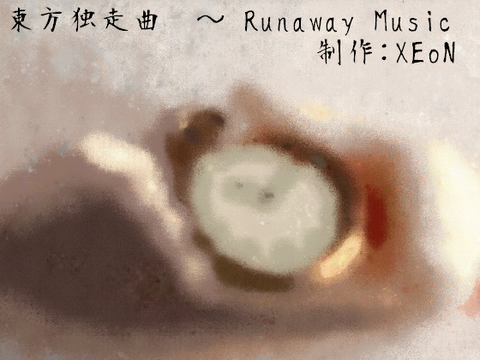 東方独走曲 ~ Runaway Music