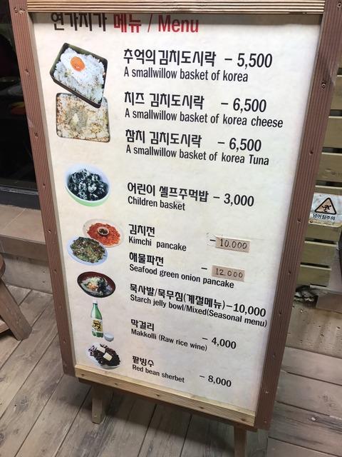 20170917韓国2日目_254