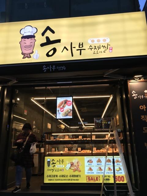20180505韓国_180505_0295