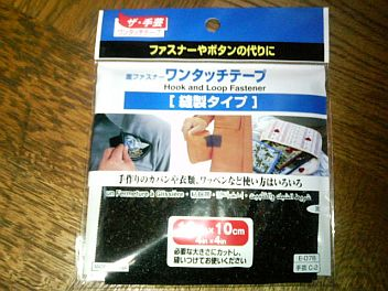 ワンタッチテープ 縫製用