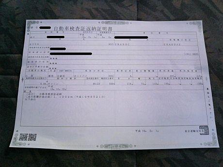 自動車検査証返納証明書
