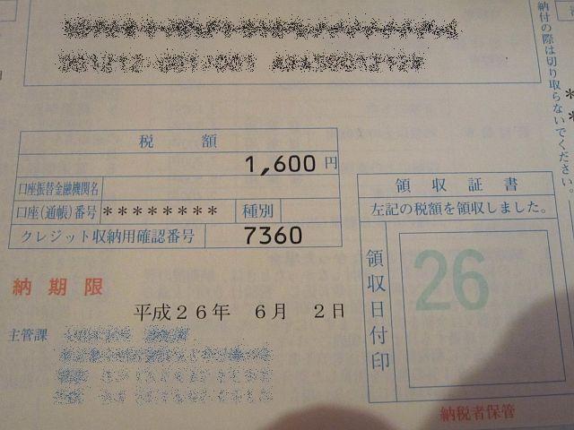 軽自動車税納税通知書