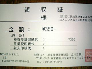 検査登録印紙代領収証
