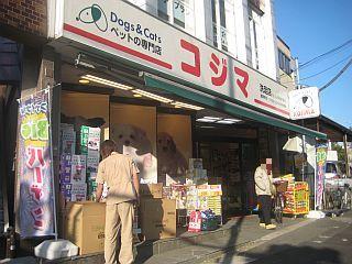 ペットの専門店コジマ洗足店