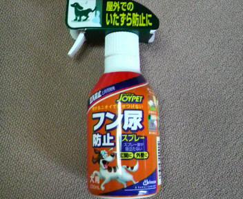 フン尿防止スプレー