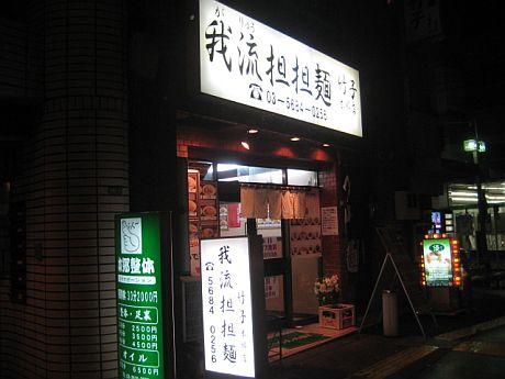 我流坦坦麺竹子本郷店