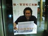 WE LOVE 百万石!!