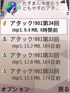 アタック!901 #34