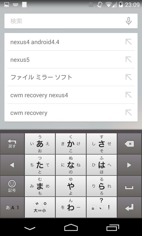 Screenshot_2013-11-01-23-09-08