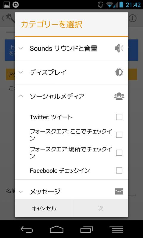 Screenshot_2013-11-10-21-43-01