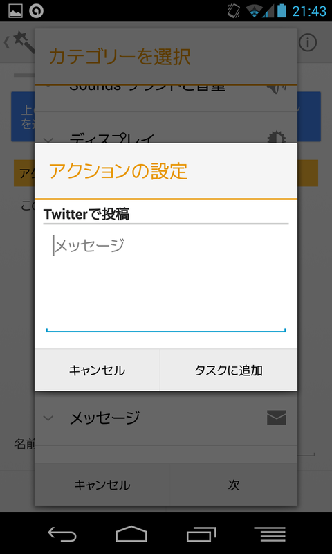 Screenshot_2013-11-10-21-43-16