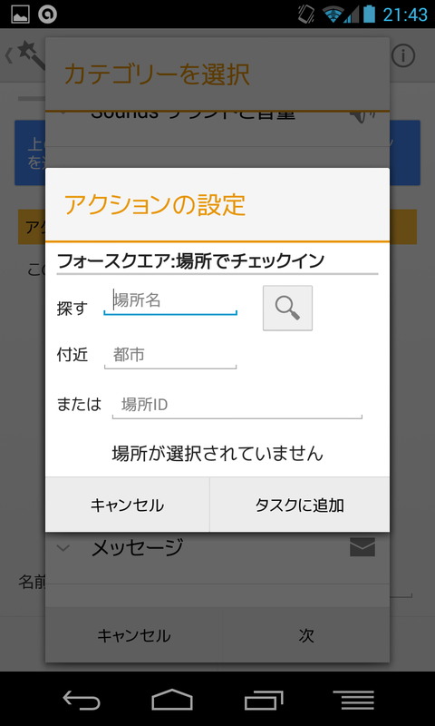 Screenshot_2013-11-10-21-43-24