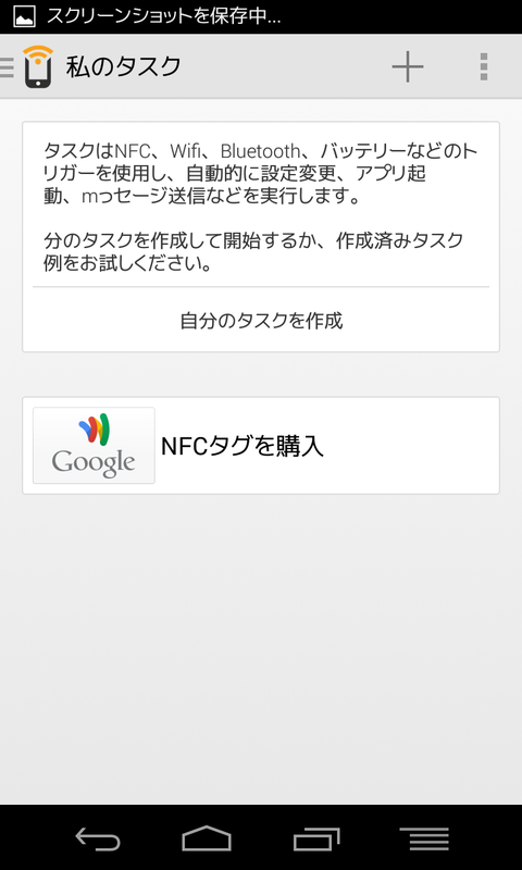 Screenshot_2013-11-10-21-42-34