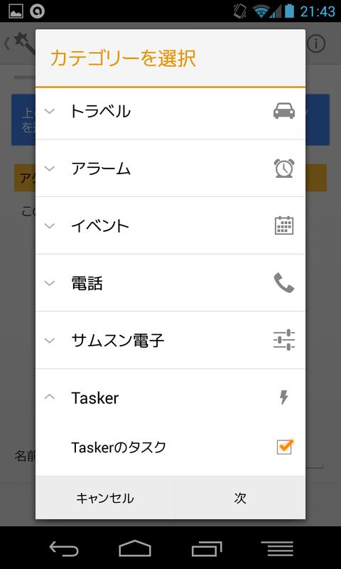 Screenshot_2013-11-10-21-43-38