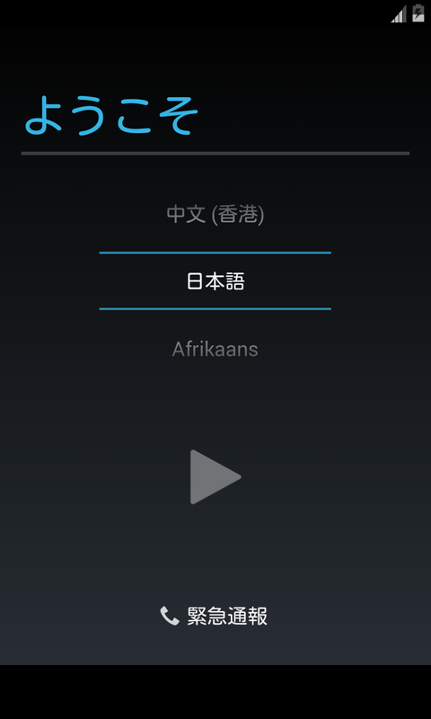 Screenshot_2013-11-01-22-50-04