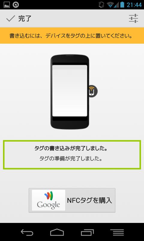 Screenshot_2013-11-10-21-44-17