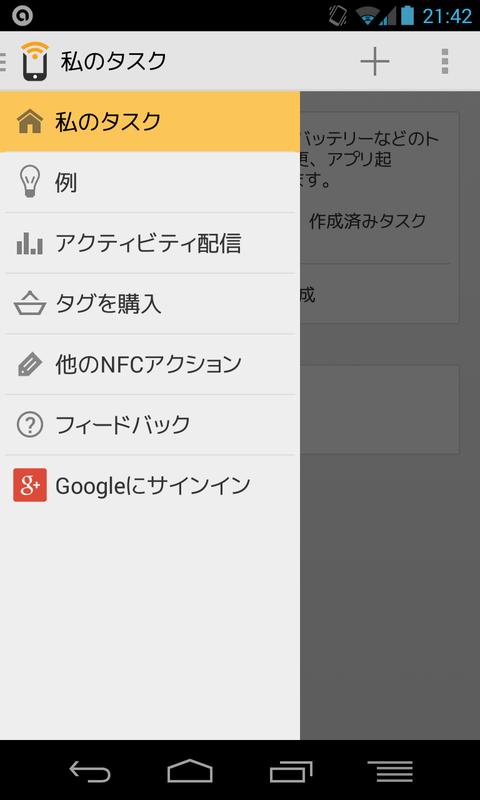 Screenshot_2013-11-10-21-42-30