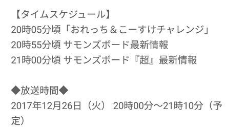 Screenshot_20171225_114214
