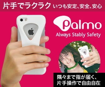 Palmo_iPhone5s_iPhone5c_iPhone5_case_cover_banner_2