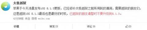 TaiG_太極_iOS813_Jailbreak