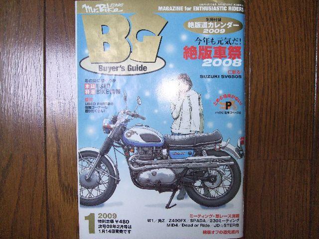 ミスターバイクBG