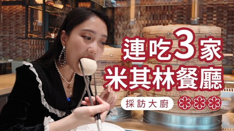 米芝蓮餐廳