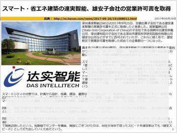 スマート・省エネ建築の達実智能、雄安子会社の営業許可書を取得のキャプチャー